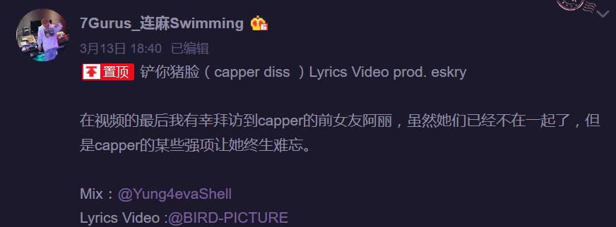 Lil Jet出歌反击Capper:我是个混蛋,但轮不到你装圣战